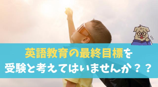 幼児の英語教育の最終目標