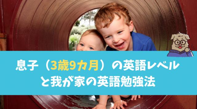 息子3歳9カ月の英語力と勉強法
