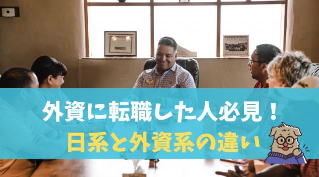 外資と日系の違い