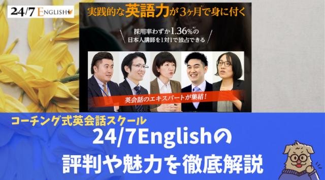 24/7ENGLISHの評判