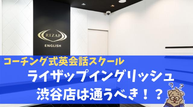ライザップイングリッシュ渋谷店の評判