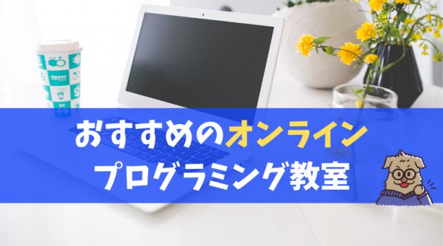 おすすめのプオンラインログラミング教室