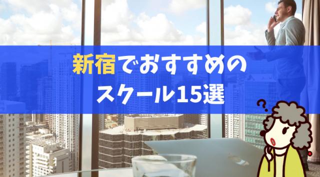 新宿でおすすめの英会話スクール