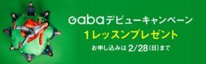 Gabaキャンペーン