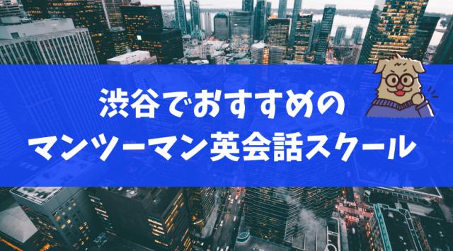 渋谷のマンツーマン英会話スクール