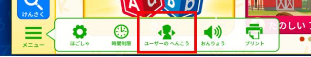 楽天ABCmouseのユーザー変更