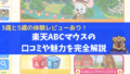 【口コミあり】楽天ABCマウス(ABCmouse)の評判や効果・料金を徹底調査!子供が喜ぶ6つの魅力も紹介