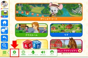 楽天ABCマウスの解約画面