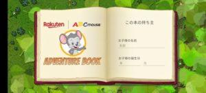 楽天ABCマウスの体験
