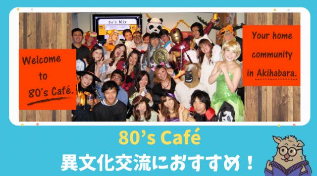 80's Café