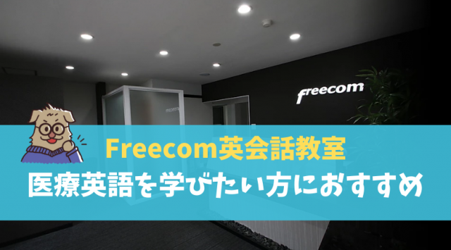 freecom英会話