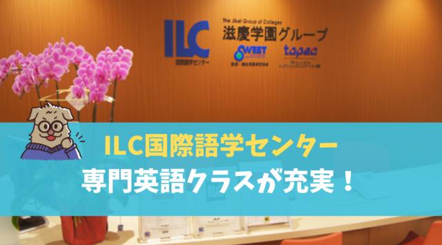 ILC国際語学センター