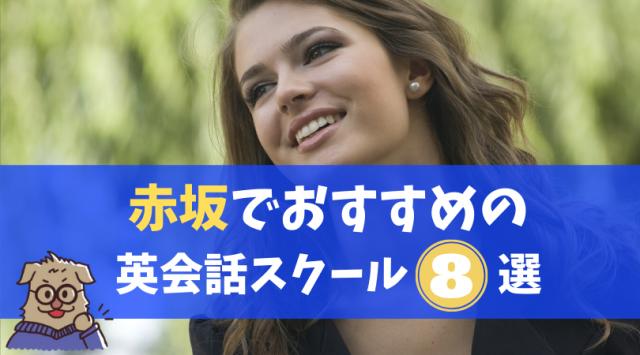 赤坂のおすすめ英会話スクール