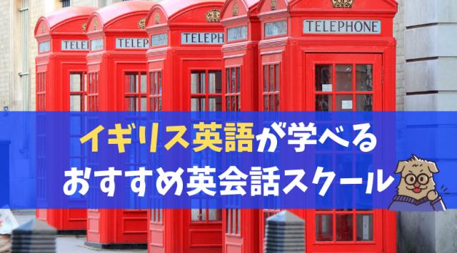 イギリス英語におすすめの英会話スクール