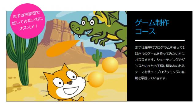 D-SCHOOLオンラインゲーム制作コース