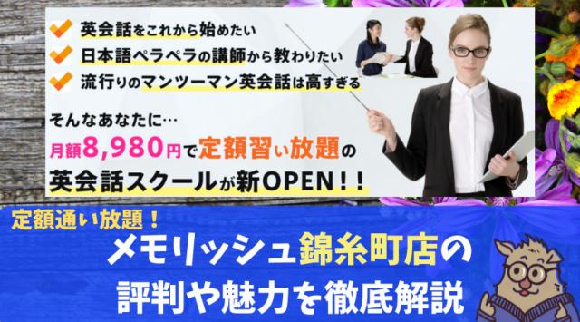 メモリッシュ錦糸町店