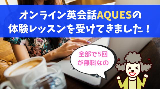 AQUES(アクエス)の無料体験レッスン