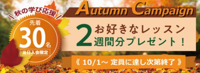 スパルタ英会話秋のキャンペーン