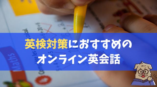 英検対策におすすめの子供オンライン英会話