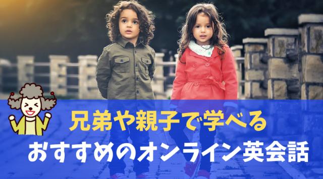 兄弟や親子で学べるオンライン英会話