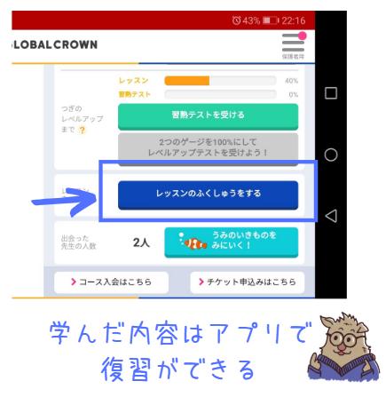 グローバルクラウンのアプリ