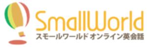 スモールワールドオンライン英会話
