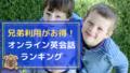 兄弟利用におすすめの子供オンライン英会話ランキング7選!全21社を比較しました