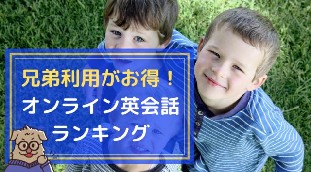 子供 英語 ランキング