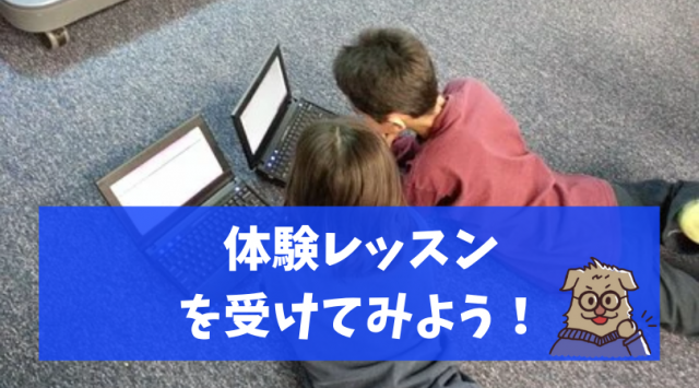 子供オンライン英会話体験レッスン