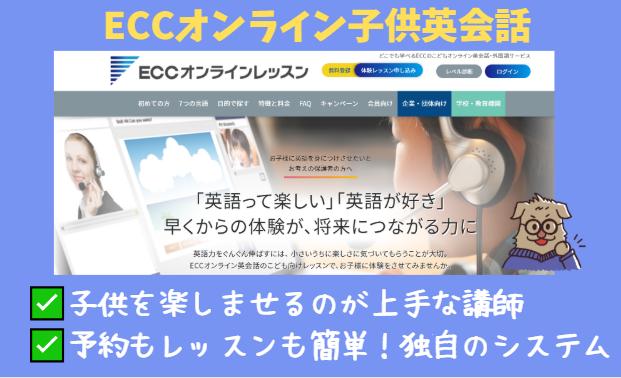 ECCオンライン子供英会話