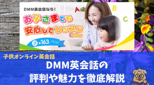 DMM英会話(子供用)