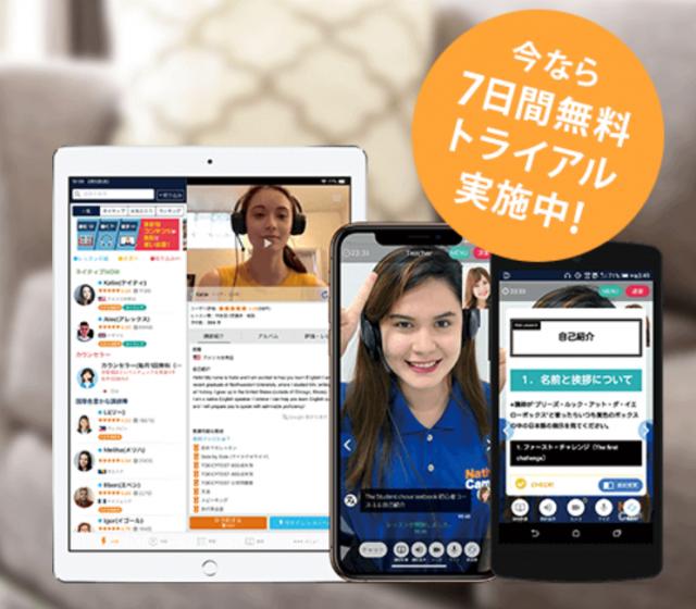 ネイティブキャンプのアプリ