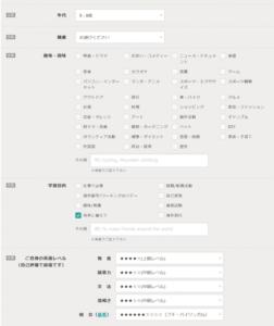 エイゴックスの無料体験レッスンの登録方法