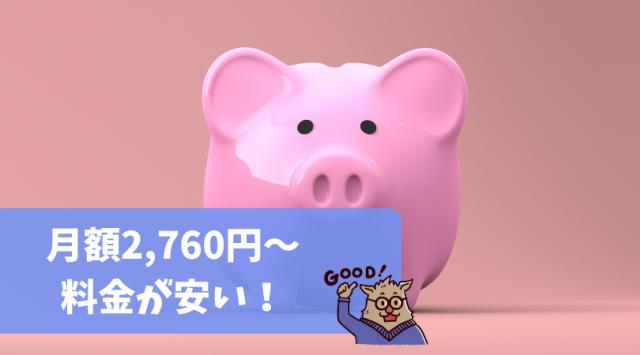 エイゴックスの料金