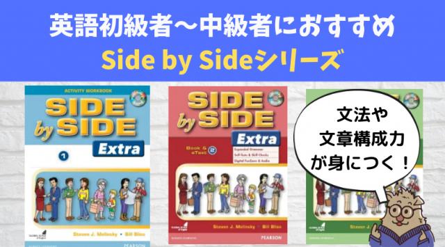 Side bySide英語教材