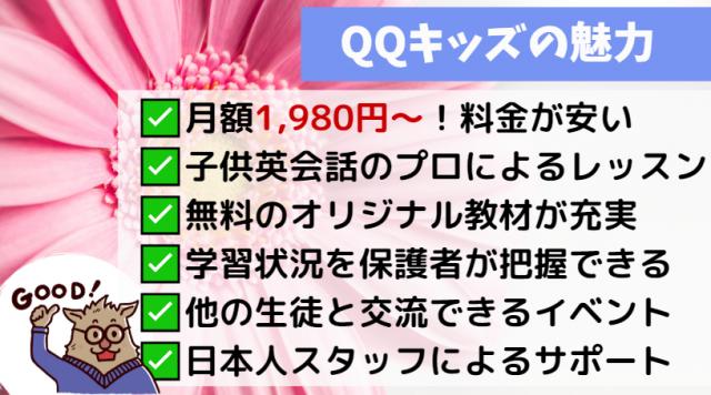 QQキッズの魅力