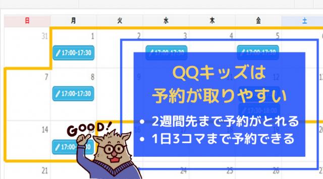 QQキッズの予約