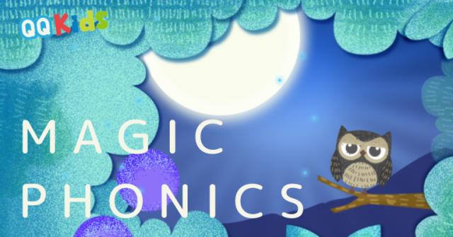 QQキッズMagic Phonics