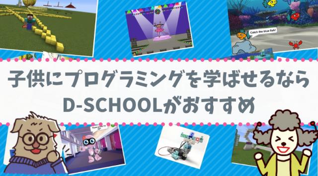 D-SCHOOL