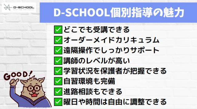D-SCHOOLの魅力