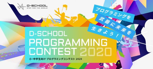 D-SCHOOLのプログラミングコンテスト