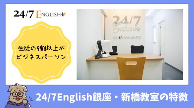 24/7English銀座・新橋教室の特徴