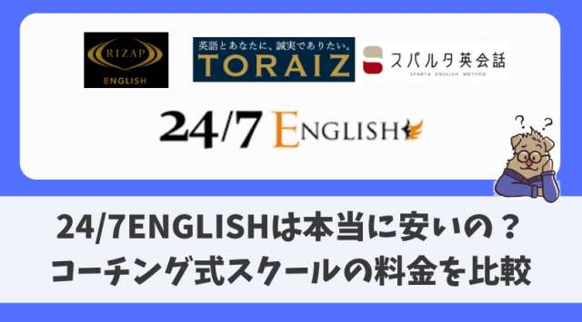 24/7ENGLISH比較