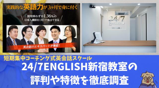 24/7ENGLISH新宿校