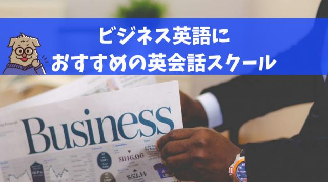 ビジネス英語におすすめの英会話スクール