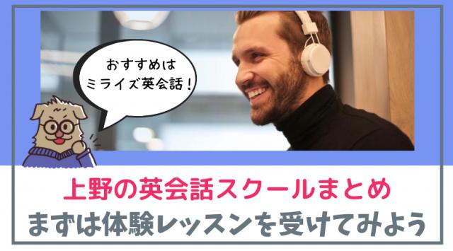 上野のおすすめ英会話スクールまとめ