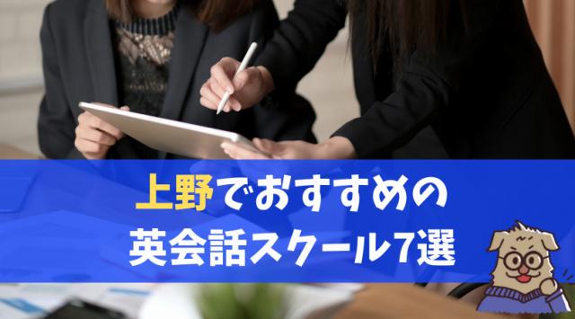 上野でおすすめの英会話スクール