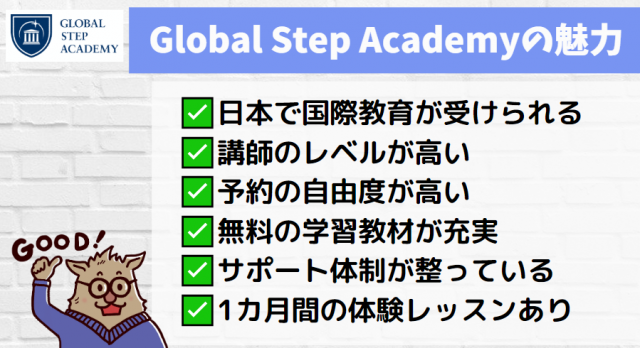 Global Step Academyのメリット