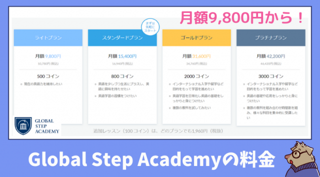 Global Step Academyの料金プラン