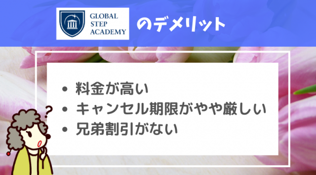 Global Step Academyのデメリット